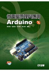 微電腦原理與應用-Arduino(第三版)(附範例光碟)