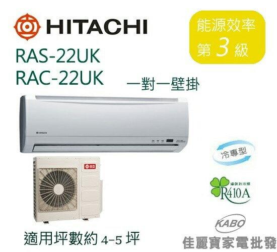 【佳麗寶】-(含標準安裝)日立《定頻單冷》4-5坪 分離式一對一冷氣RAS22UK_RAC22UK