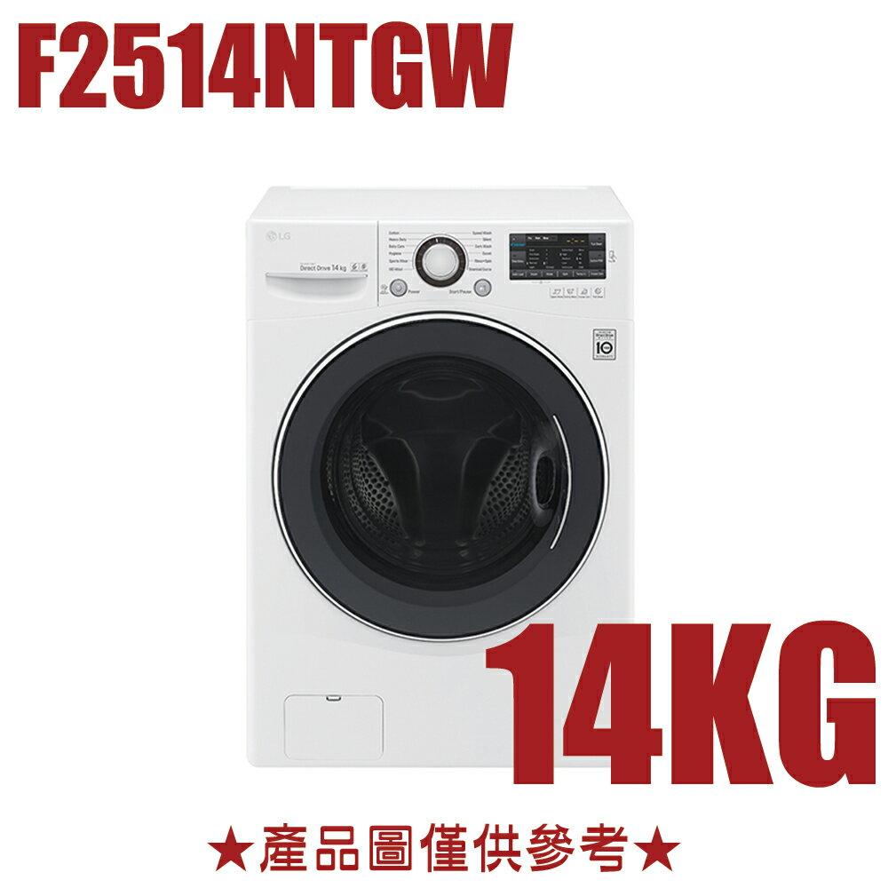 <br/><br/>  好禮送【LG樂金】14kg變頻滾筒洗衣機F2514NTGW【三井3C】<br/><br/>