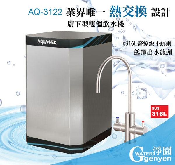 AQ-3122 廚下雙溫飲水機 ★ 冷熱交換型 ★ 業界唯一冷水煮沸後出水 ★ 搭配不銹鋼雙溫龍頭