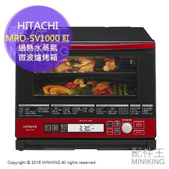 【配件王】代購日本製 HITACHI 日立 MRO-SV1000 紅 過熱水蒸氣微波爐烤箱 兩段烘烤33L 勝RV100