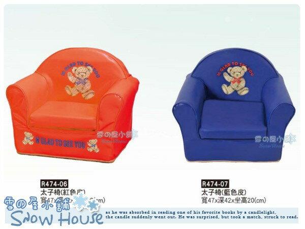 ╭☆雪之屋居家生活館☆╯R474-06/07 太子椅/兒童沙發/小沙發/休閒椅/和室椅/造型椅
