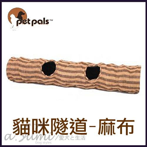 《Petpals》貓咪隧道-麻布 PP-04513 /貓窩/貓睡窩