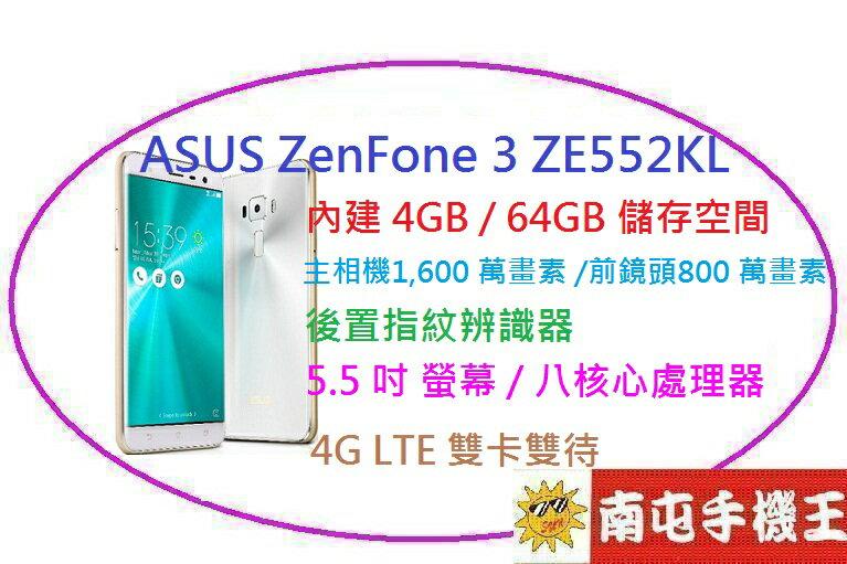 {{南屯手機王}}ASUS ZenFone 3 ZE552KL 4G/64G 現金優惠價【免運宅配到家】
