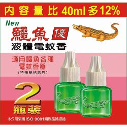 鱷魚液體電蚊香45ml*2入【愛買】