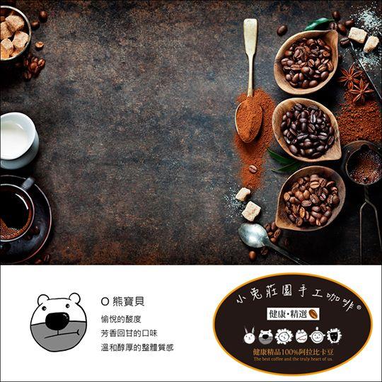 Arleen熊寶貝咖啡豆250g/包小兔莊園