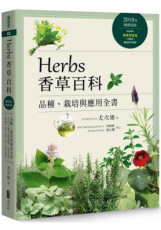 Herbs香草百科:品種、栽培與應用全書(2018年暢銷改版)