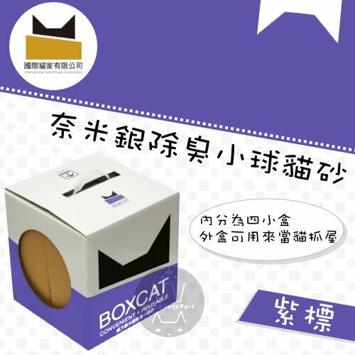 +貓狗樂園+ BOXCAT【國際貓家貓砂系列。奈米銀粒子除臭小球砂。紫標】