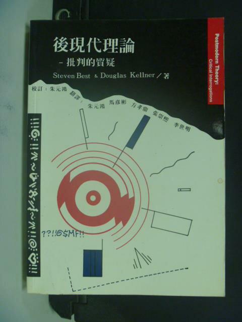 【書寶二手書T9/哲學_OPY】後現代理論:批判的質疑_朱元鴻 / 李世明