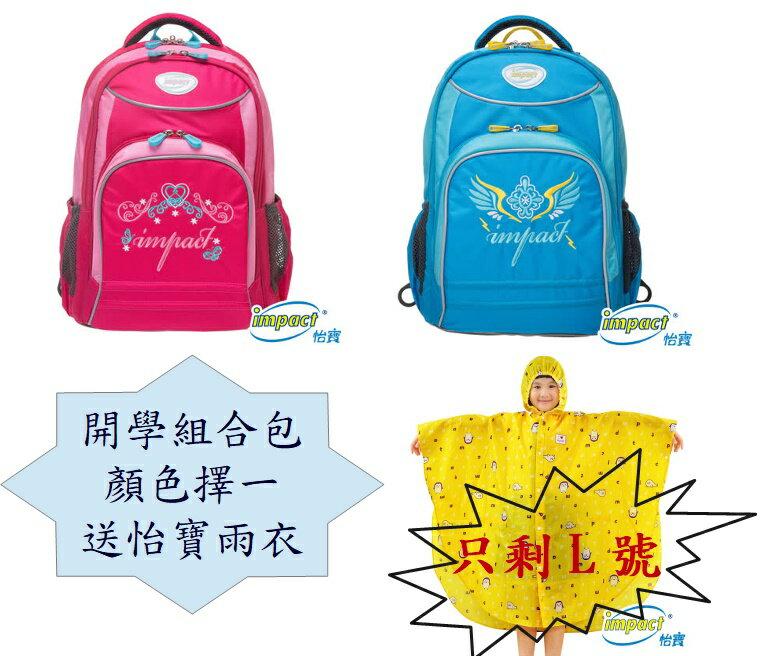 《開學組合包》IMPACT怡寶輕躍調整型護脊書包IM00223〔書包送怡寶雨衣〕《品文創》