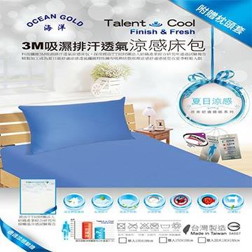 3M 雙人吸濕排汗透氣涼感床包 (附贈枕頭套) 台灣製造 / 床包 / 寢具