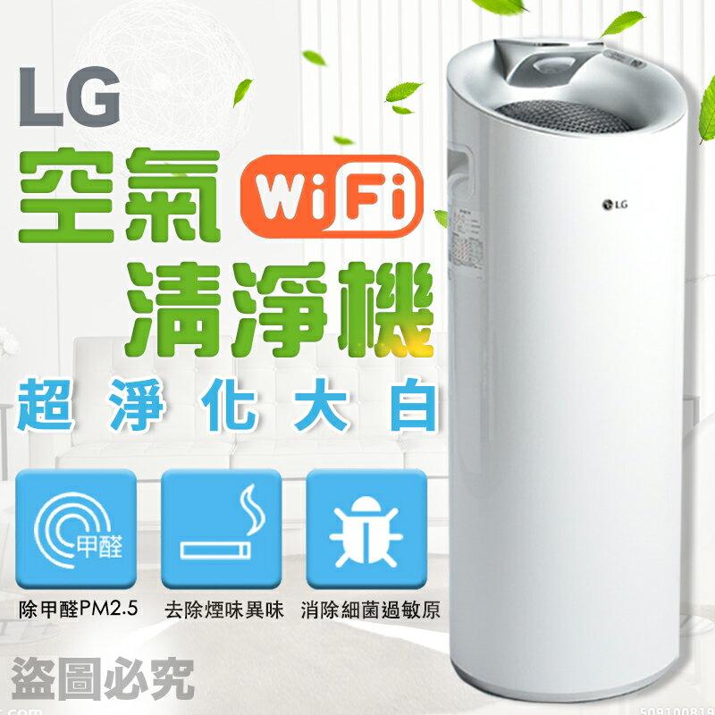 APP領券9折!【全網最殺 免運】LG WIFI版 超淨化大白 空氣清淨機 燈號顯示 AS401WWJ1 2