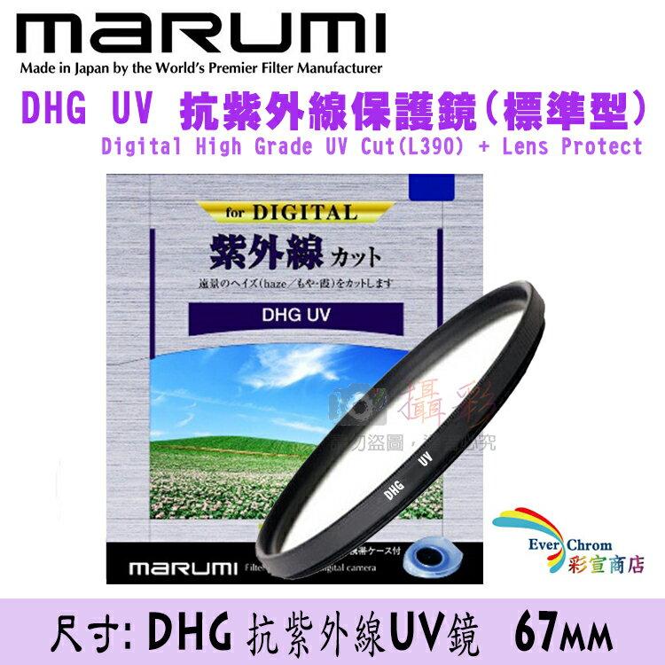 攝彩@Marumi DHG UV L390 抗紫外線消除保護鏡 67mm 標準型 薄框廣角多層鍍膜 日本製公司貨 彩宣