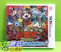 (刷卡價)  3DS 妖怪手錶 妖怪三國志 純日版