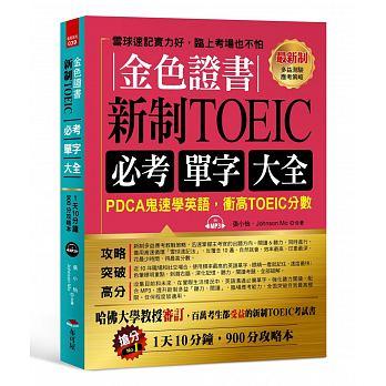 (11)金色證書:新制TOEIC必考單字大全--PDCA鬼速學英語,衝高TOEIC分數(附MP3)(布可屋)