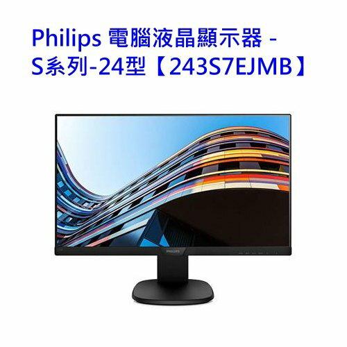 【新風尚潮流】PHILIPS飛利浦電腦液晶顯示器螢幕S系列24吋型內建喇叭243S7EJMB