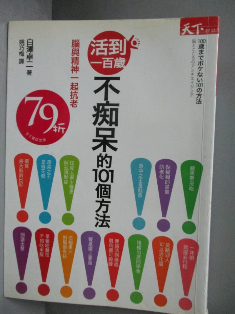 【書寶二手書T1/勵志_OFP】活到一百歲不痴呆的101個方法_白澤卓二, 姚巧梅