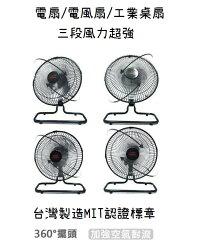 【野道家】夏天露營必備/工業桌扇/三段風力超強-台灣製造MIT認證標章/電扇/電風扇