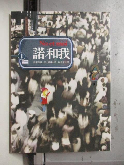 【書寶二手書T5/翻譯小說_OST】諾和我_德爾菲娜德維岡
