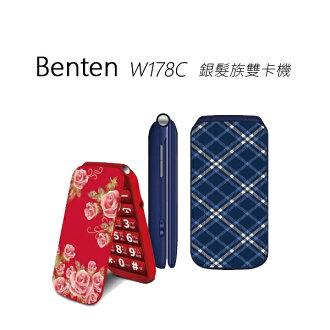 Benten W178C 摺疊式雙卡機(2G+3G)