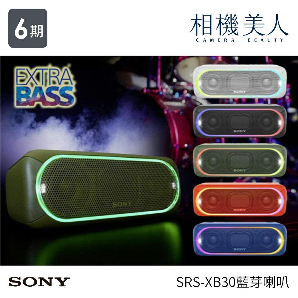 <br/><br/>  SONY SRS-XB30 XB30 藍芽喇叭 NFC 藍芽 防水 重低音 EXTRA BASS<br/><br/>