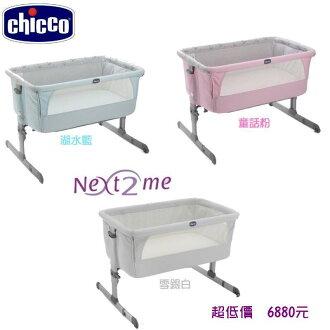 *美馨兒*義大利 Chicco Next2Me多功能移動舒適嬰兒床(3色可挑) 6880元