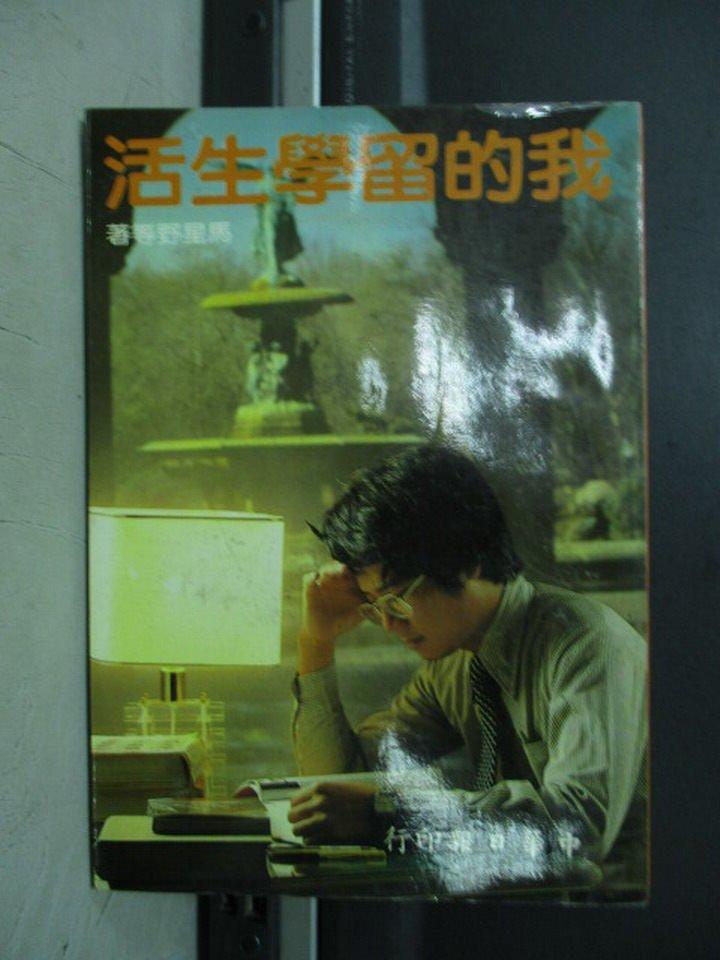 【書寶二手書T5/短篇_LBS】我的留學生活_馬星野