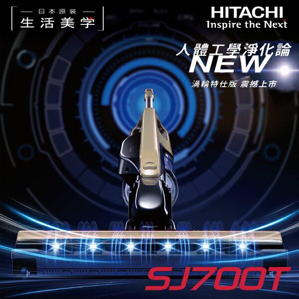 <br/><br/>  HITACHI 日立 直立手持式吸塵器 PVSJ700T 香檳金 免紙袋<br/><br/>