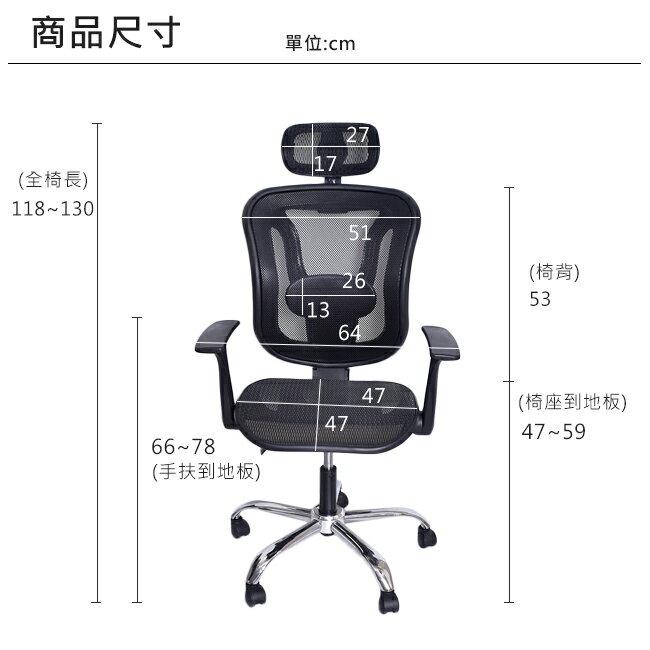 電腦椅 / 辦公椅 / 主管椅 SKR 高背腰網工學電腦椅 凱堡家居【A15239】 8