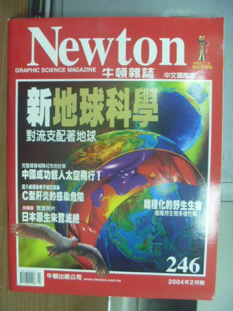 【書寶二手書T1/雜誌期刊_PCU】牛頓_246期_新地球科學等