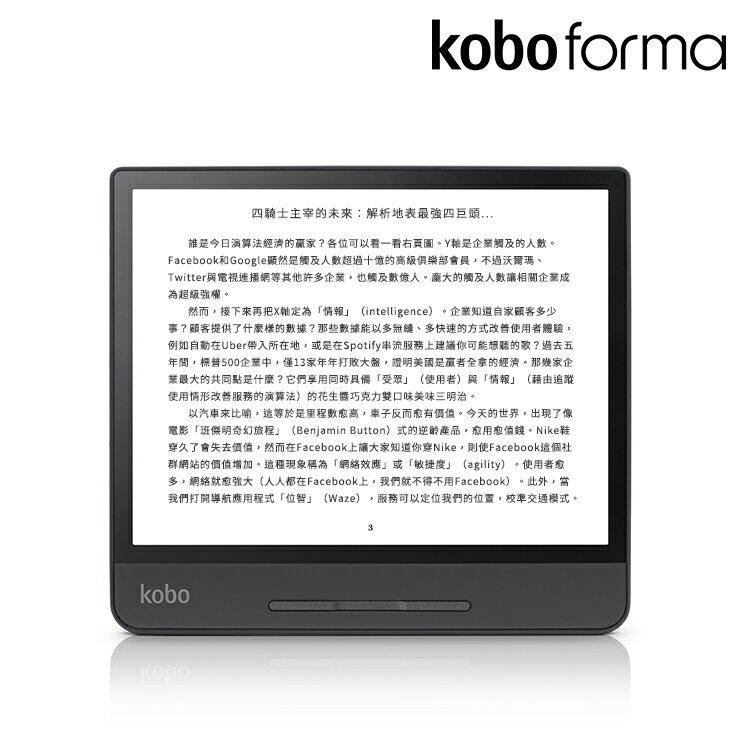 【8GB】Kobo Forma 旗艦級電子書閱讀器8GB x 8吋300ppi大螢幕x實體翻頁按鍵x螢幕翻轉功能✈免運 4