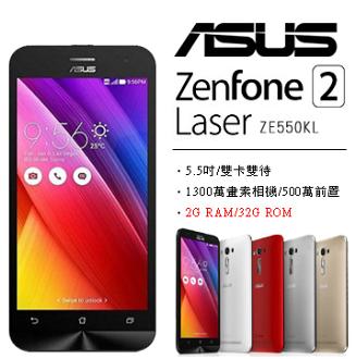 《ASUS》 ASUS ZenFone 2 Laser ZE550KL (2G+32G) 550KL232G (好買網)