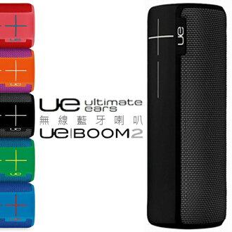 贈西提券情人禮劵x1 ★ 無線防水藍芽喇叭 ★ 羅技 Logitech UE Ultimate Ears BOOM2 公司貨 0利率 免運