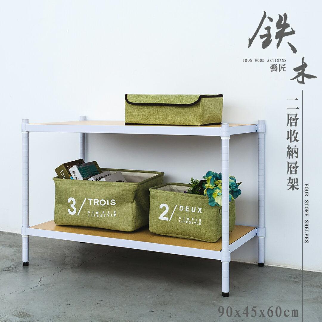【 dayneeds 】鐵木藝匠 90X45X60cm 二層烤白收納層架【含木板】極致荷重 鐵架 層架 收納櫃 衣櫥架 儲藏架