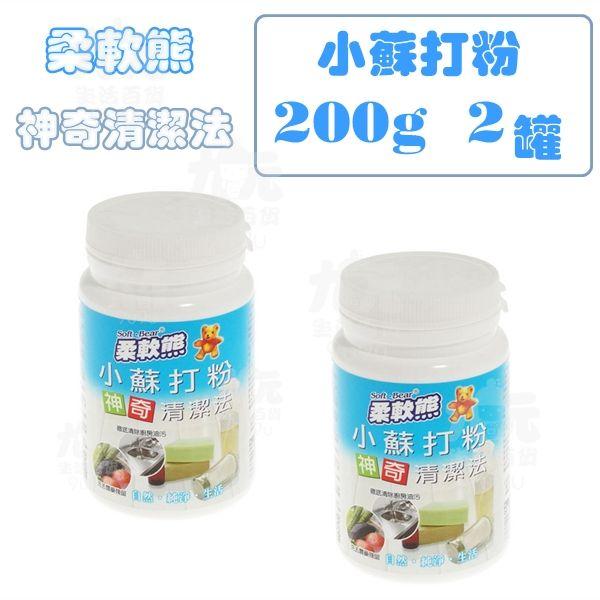 【九元生活百貨】柔軟熊 小蘇打粉/200g 環保清潔劑