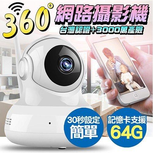 360度雲端保全看家攝影機(不含記憶卡)監視器偷拍密錄器居家安全手機監控生日