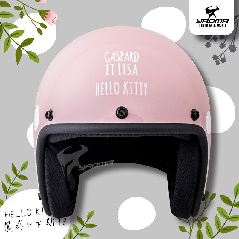 加贈鏡片 HELLO KITTY 麗莎lisa 淺粉紅 卡斯柏 正版授權 安全帽 3 / 4罩 805 803 耀瑪騎士 4