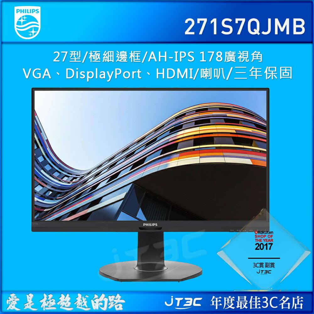 【點數最高16%】PHILIPS 飛利浦 27型 271S7QJMB IPS/HDMI/DP/喇叭/升降旋轉支架 液晶顯示器※上限1500點