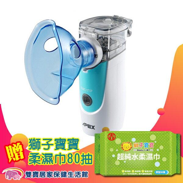 【來電有優惠】APEX 雅博攜帶式噴霧器 手持式噴霧器 PY001蒸鼻機蒸鼻器吸入器化痰噴霧治療器 PY-001