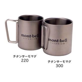 【【蘋果戶外】】mont-bell1124518TITANTUMCUP摺疊手把鈦合金斷熱杯300ml