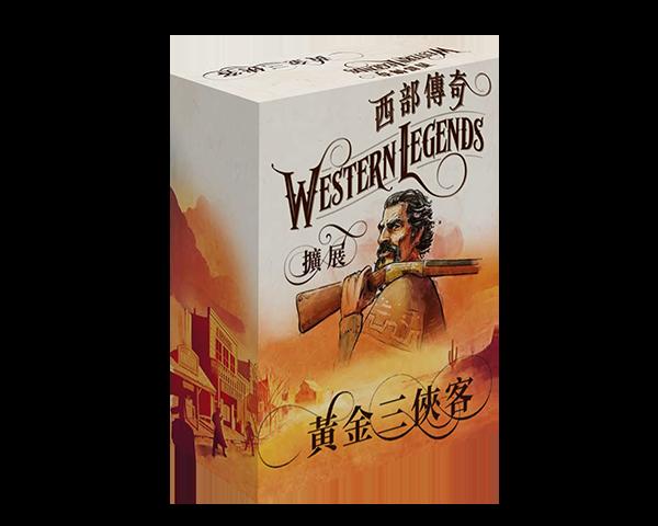 【免費送牌套】西部傳奇擴充 黃金三俠客 The Good The Bad... 繁體中文 正版桌遊 含稅附發票 實體店面