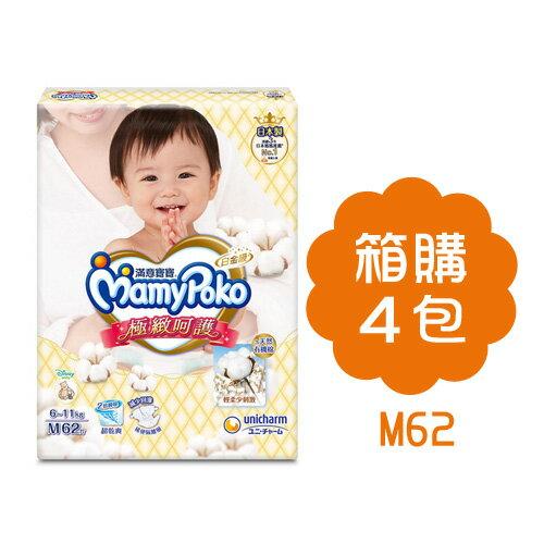滿意寶寶MamyPoko白金級新極緻呵護-天然有機M【62片x4包】箱購【悅兒園婦幼生活館】