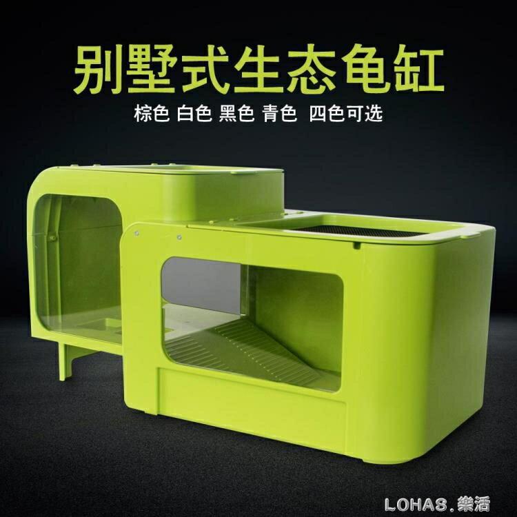 烏龜缸帶曬台大型烏龜別墅專用缸小型水陸缸蜥蜴塑料爬寵飼養箱