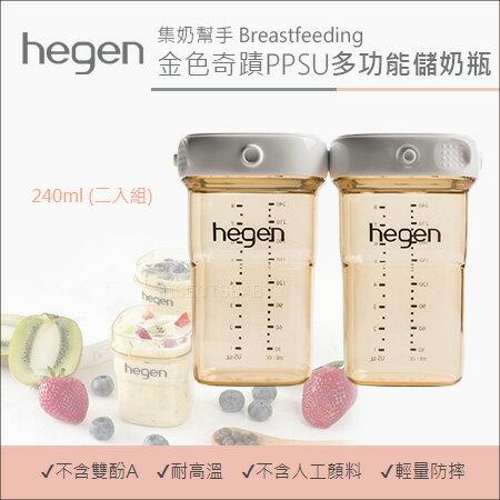 ✿蟲寶寶✿【新加坡hegen】話題新品!金色奇蹟PPSU材質多功能儲奶瓶零食罐奶粉罐240ml2入組