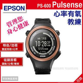 可傑  EPSON   PS-600 Pulsense 心率有氧教練  公司貨   為您貼心管理健康!
