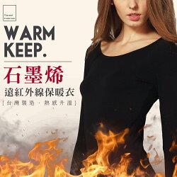 MIT 新科技 石墨烯遠紅外線保暖衣 發熱衣 內衣 超保暖 黑色圓領 男/女款 - 台灣製