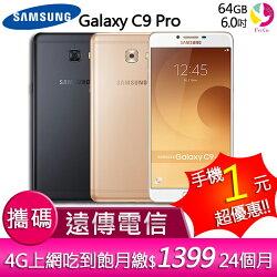 三星Samsung Galaxy C9 Pro攜碼至遠傳 4G吃到飽 月租1399 24個月