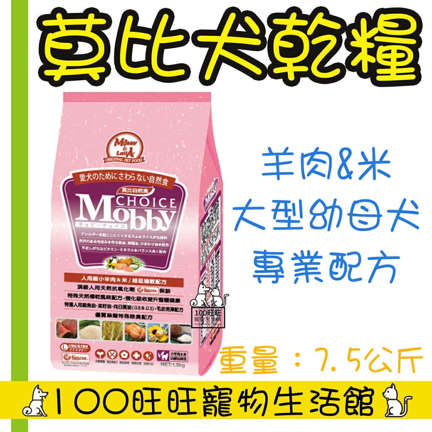 Mobby 莫比 羊肉米 大型幼母犬 7.5kg 0