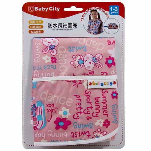 Baby City娃娃城 - 防水長袖圍兜(1-3A) 粉色兔子 2