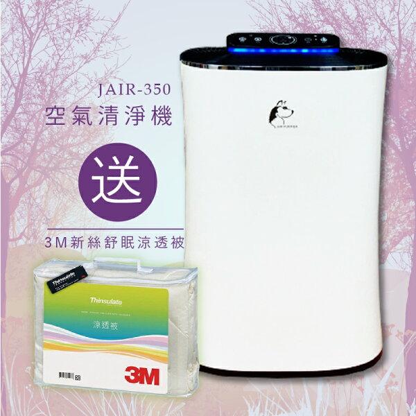 【超值】送3MZ120涼被JAIR-350空氣清淨機空氣淨化器抑菌器負離子自動偵測煙霧四重過濾塵螨